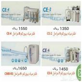 اجهزة تحلية مياه وتنقيه هواء لجميع الاحتياجات بجوده عاليه وسعر لايضاها