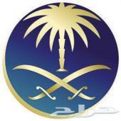 حجز مؤكد على الخطوط السعودية ((سياحي )) 0550178113