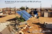 الطاقة الشمسية طاقة الشمسيه  للمهتمين في تجارة المواشي و اصحاب المخيمات والرحلات والمزارع يوجد لدينا