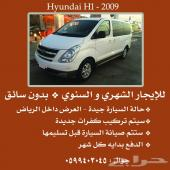 هونداي إتش 1 مديل 2009 للإيجار