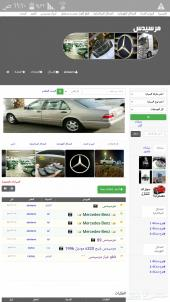 موقع اكتروني للبيع (مرسيدس)