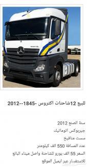 للبيع عدد 12 شاحنه أكتروس 1245 موديل 2012
