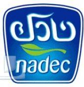 اعلنت الشركة الوطنية للتنمية الزراعية عن وظائف شاغرة للرجال بالرياض