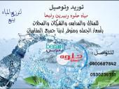 توزيع مياه بيرين وحلوه ونوفا و فيحا ومزن والهدا ونبينبع و الهيئة بسعر الجمله