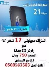 اشتراك انترنت موبايلي 17 شهر مع مودم مجانا ب 750 ريال يا بلااش