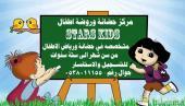 بشرى سارة افتتاح مركز حضانة وروضة اطفال النجوم ( Stars Kids )