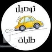مندوب توصيل في الرياض