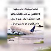 حجوزات طيران مؤكدة و فوراعلى 0583428126