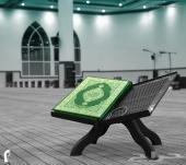 مقيم حافظ للقران الكريم يرغب بالعمل بمسجد في الباحة