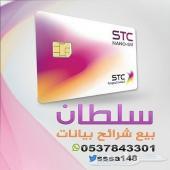 عرض خاص شرايح بيانات STC تحميل لامحدود وشرايح موبايلي 12 شهر