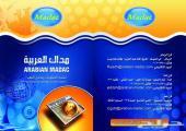 شركة مداك العربية تقدم افضل البرامج المحاسبية والادارية للمؤسسات التجارية والصناعيه