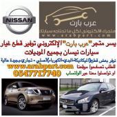 للبيع قطع غيار سيارات نيسان (موقع عرب بارت)