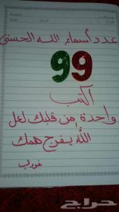 شاركونا بالاجر جزاكم الله الف خير