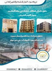 شقه بالرصيفه بالقرب من الحرم ثلاث غرف بمقدم يبدا من 225 الف