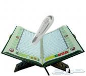 القلم القارئ للقرآن الكريم . مع المصحف الشريف . اجمل هديه للوالدين والأبناء