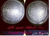 لهواة العملات و التراث رال السلطنة المصرية 1917م للبيع