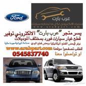 للبيع قطع غيار فورد كراون فكتوريا 1992-2011 (موقع عرب بارت)