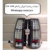 اسطبات LED لليوكن والتاهو والسوبربان 2007-2014 وقطع غيار واكسسوارات