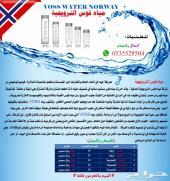 مياه فوس النرويجية voss water Norway  من أنقى مياه الشرب للحفلات والرياضين