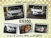 لكزس 2011 ابيض لؤلؤي فعلا وكالة وصلت معرض محمد الجهني