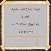 نبي شغل قلابات في الرياض او الدمام