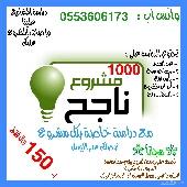 1000 فكرة مشروع مدروسة جاهزة للبيع و برنامج دراسة الجدوى ألكترونيا  ب 150 ريال