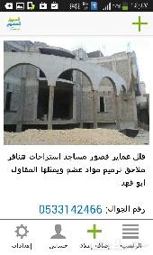 للمقاولات العامه بناء فلل مساجد هناجر استراحات ملاحق