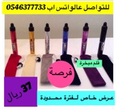 قلم مبخرة الكترونية عرض خاص