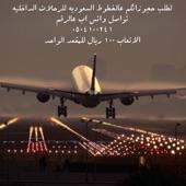 توفير حجوزات عالخطوط السعوديه ( واتس اب )