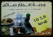 وجبة افطار صائم (جافة وسخنه ) لشهر رمضان المبارك لعام 1436