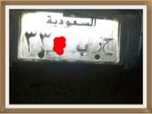 الوحة سيارة مميزه ( ح ر ب 330 )