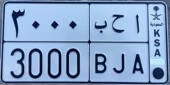 ا ح ب 3000