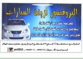 تطوير السيارة على حسب الطلب   ضمان وصيانة