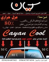 Cayan Cool لأفلام العزل الحراري الأمريكي وحماية الواجهة (تطرح 15 كوبون ب999ريال فقط)