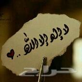 سعوده -الباحه