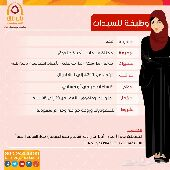 rlm  وظائف للسيدات في  جدة - ممثلة مبيعات - أمينة صندوق