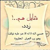 (سعوده)ساعدوني جزاكم الله خير