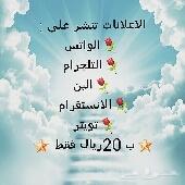 النجوم الساطعه للاعلانات التجاريه والعقاريه