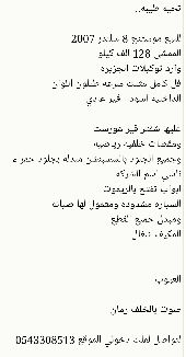 موستنج2007 سعودي ماشي 130 الف ب 30 الف ريال