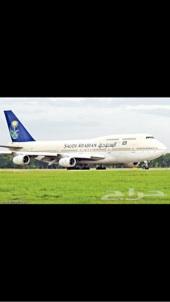 حجز طيران بالخطوط السعوديه وطيران ناس