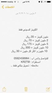 كوينز فيفا 15 ( ارخص سعر بالسوق )