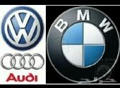 قطع غيار بي ام BMW و بورش BORSCHE و أودي OUDI جديد و ومستعمل