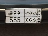 للبيع لوحه تحمل رقم 555 وتحمل الاحرف. س ق ص