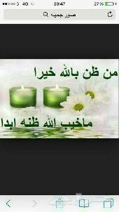 ابحث عن اي عمل بمنطقه جازان محافظه صامطه او الاحد وماجاورها