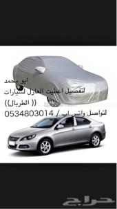 لتفصيل اغطية السيارات (( طربال )) الأصليه