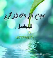 حجام ابوكريم في الرياض