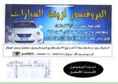 تعديل السيارة على حسب الطلب   ضمان وصيانة