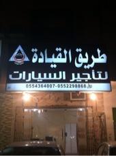 اقل اسعار تأجير سيارات بمناسبة عيد الاضحي المبارك