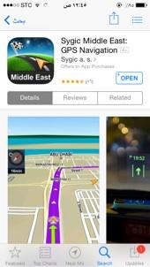 برنامج سايجك للملاحة GPS