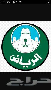 مطلوب معقب في بلديه شمال الرياض